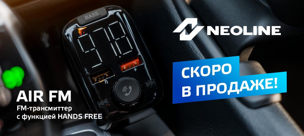 neoline.ru_2.png