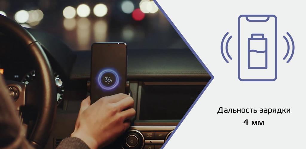 Xiaomi Wireless Car Charger – Дальность зарядки 4 мм