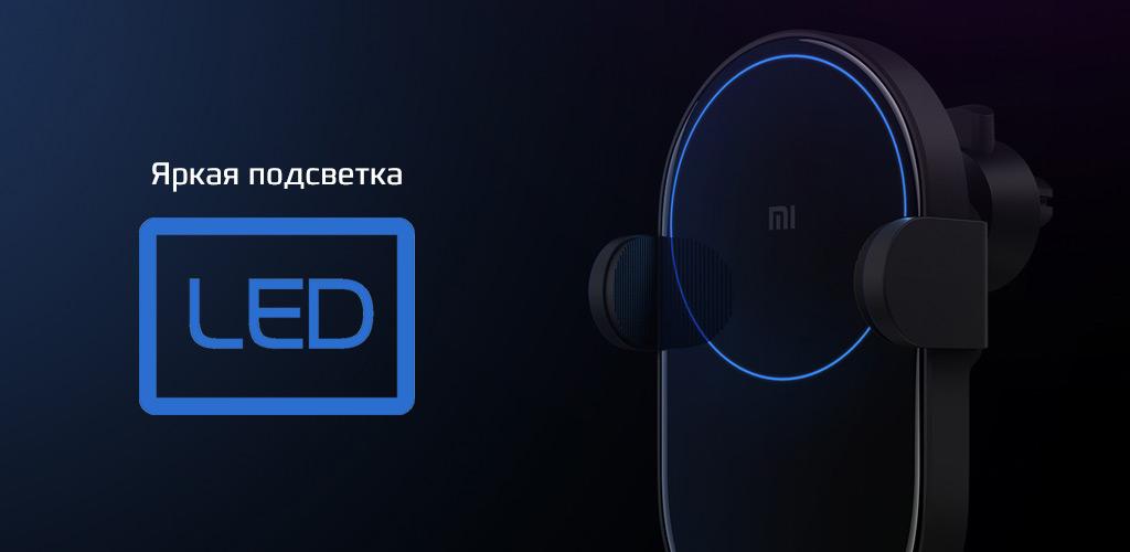 Xiaomi Wireless Car Charger – Подсветка