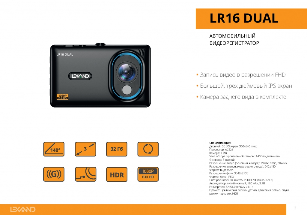 LEXAND LR16 видеорегистратор с двумя камерами