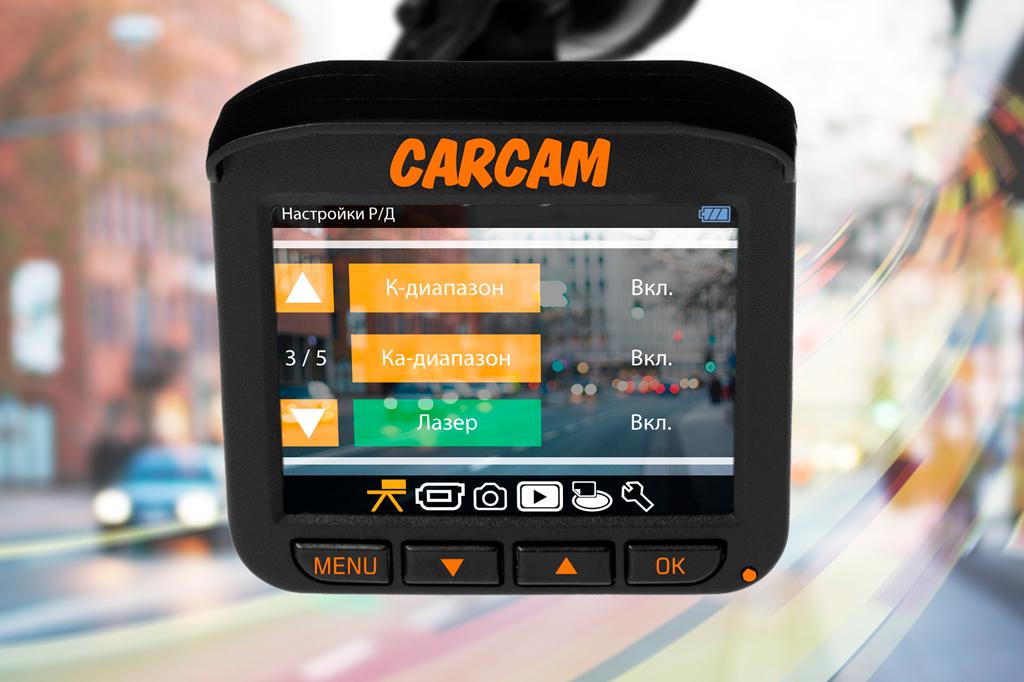 CARCAM COMBO 5S - Ручное отключение диапазонов