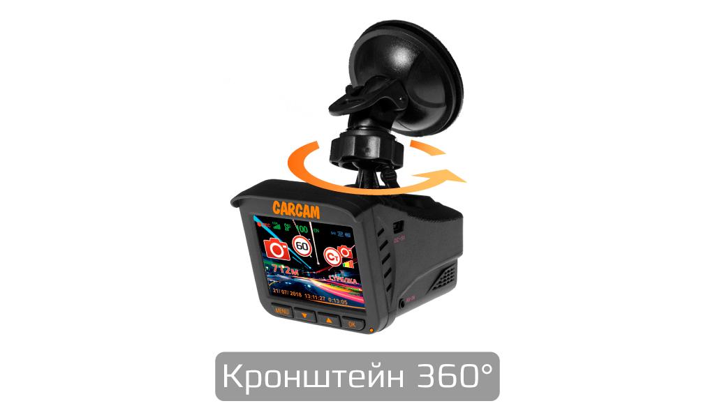 CARCAM COMBO 5S - Кронштейн 360°