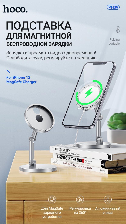 hoco news ph39 daring magnetic desktop stand with wireless charging ru