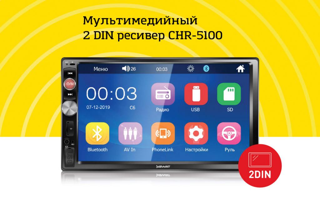 CHR-5100_1200x800.jpg